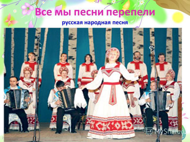 ProPowerPoint.ru Все мы песни перепели русская народная песня