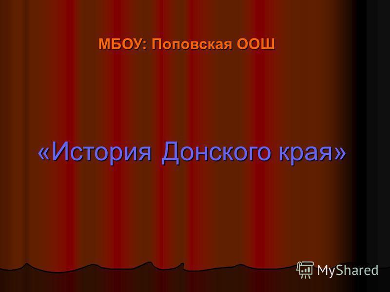 «История Донского края» МБОУ: Поповская ООШ