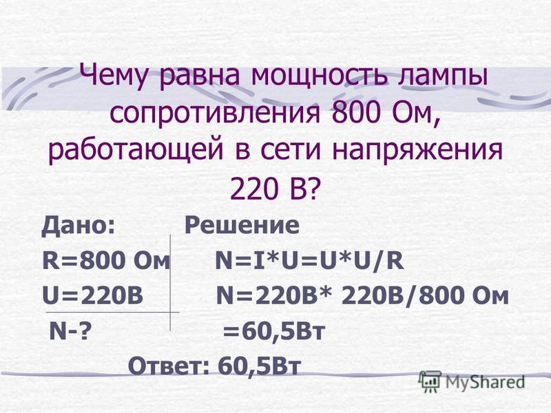 Какую работу совершает ток при перемещении заряда 0.05 Кл по участку цепи, на концах которого равно 127 В? Дано: Решение q=0,05Кл A=U/q U=127 В A=127B/0,05Кл=2540Дж A-? Ответ: 2540Дж