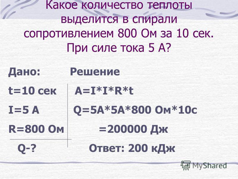 Найдите работу тока в резисторе сопротивлением 20 Ом за 3 мин, если сила тока 100 мА? Дано: Решение t=3 мин А=I*I*R*t I=100 м A А=О,1A*0,1А*20 Ом*180c R=20 Ом =36 Дж А-? Ответ: 36 Дж