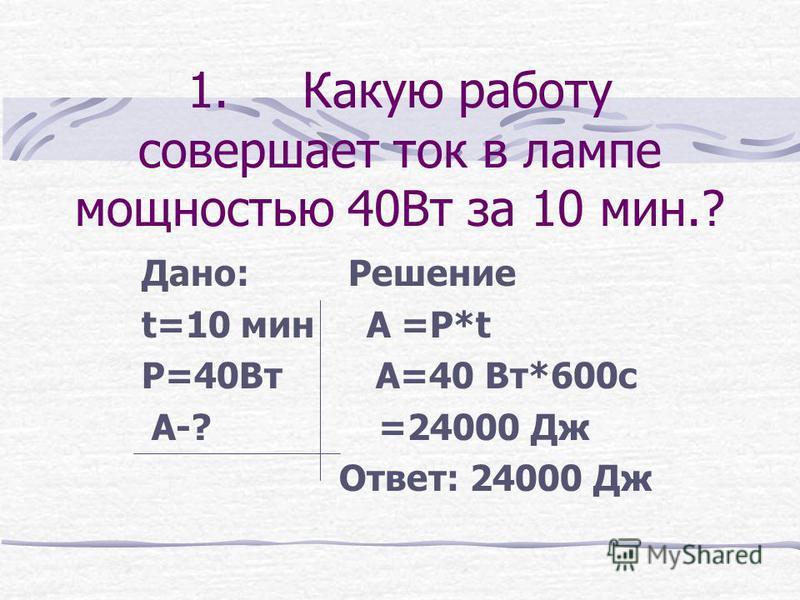 Какое количество теплоты выделится в спирали сопротивлением 800 Ом за 10 сек. При силе тока 5 А? Дано: Решение t=10 сек А=I*I*R*t I=5 A Q=5A*5А*800 Ом*10c R=800 Ом =200000 Дж Q-? Ответ: 200 к Дж