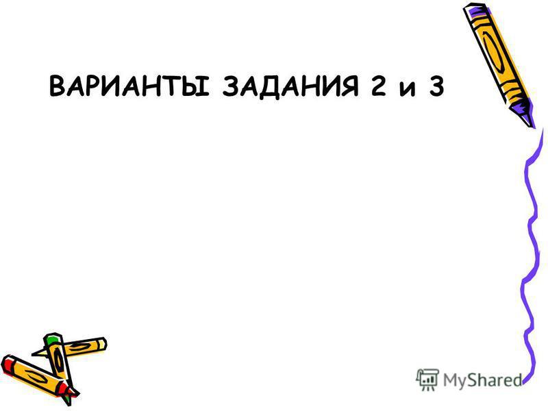ВАРИАНТЫ ЗАДАНИЯ 2 и 3