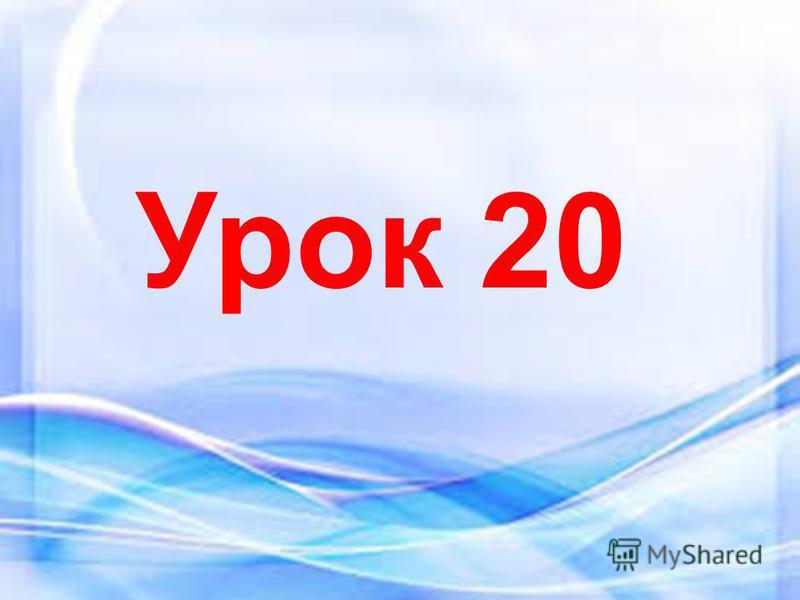 Урок 20