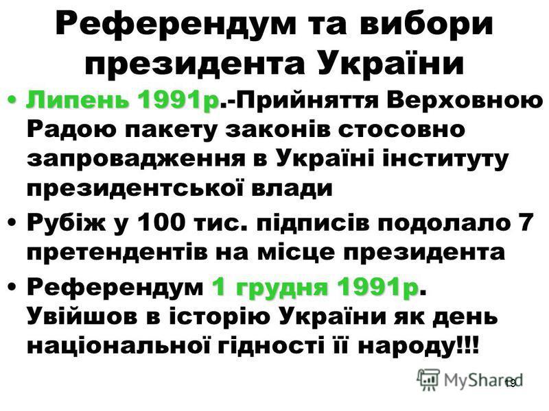 18 Наростання суперечностей між Україною і центром. Сепаратистські настрої Заява урядовців РРФСР про можливість перегляду кордонів з Україною, якщо вона не погодиться на відновлення нової союзної держави Проголошення автономності Криму Роздратування