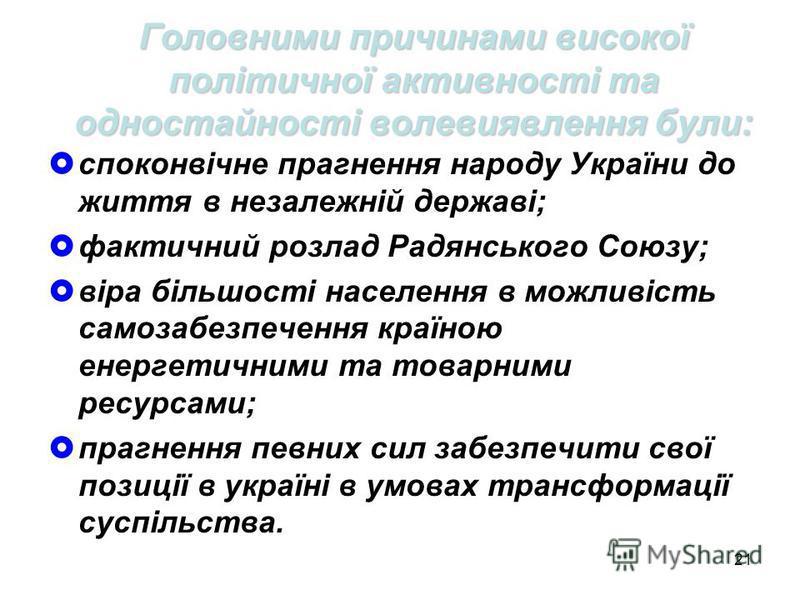 20 РЕФЕРЕНДУМ РЕФЕРЕНДУМ «Чи підтверджуєте Ви Акт проголошення незалежності України?»