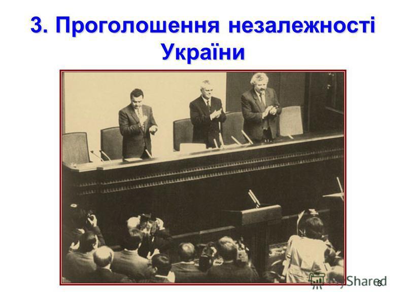 5 2. Спроба державного перевороту в СРСР 19 серпня 1991 р. 2. Спроба державного перевороту в СРСР 19 серпня 1991 р. ДКНС і Україна