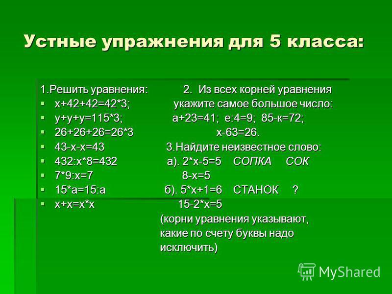 Устные упражнения для 5 класса: 1. Решить уравнения: 2. Из всех корней уравнения х+42+42=42*3; укажите самое большое число: х+42+42=42*3; укажите самое большое число: у+у+у=115*3; а+23=41; е:4=9; 85-к=72; у+у+у=115*3; а+23=41; е:4=9; 85-к=72; 26+26+2