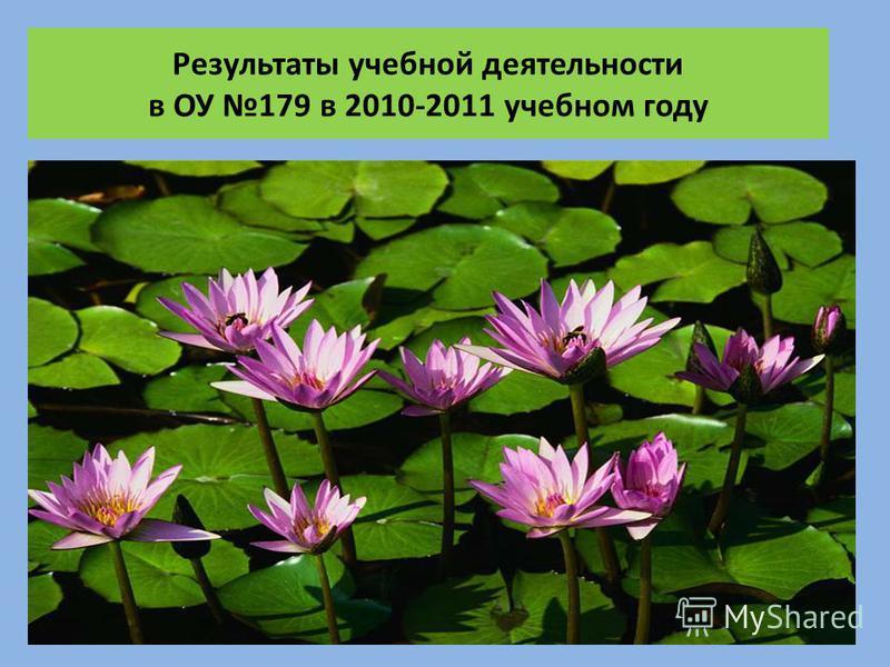 Результаты учебной деятельности в ОУ 179 в 2010-2011 учебном году