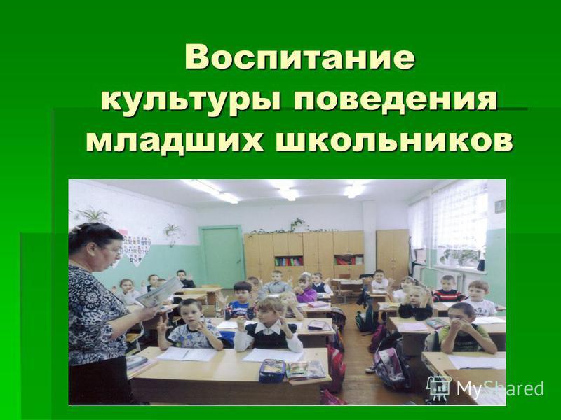 Воспитание культуры поведения младших школьников