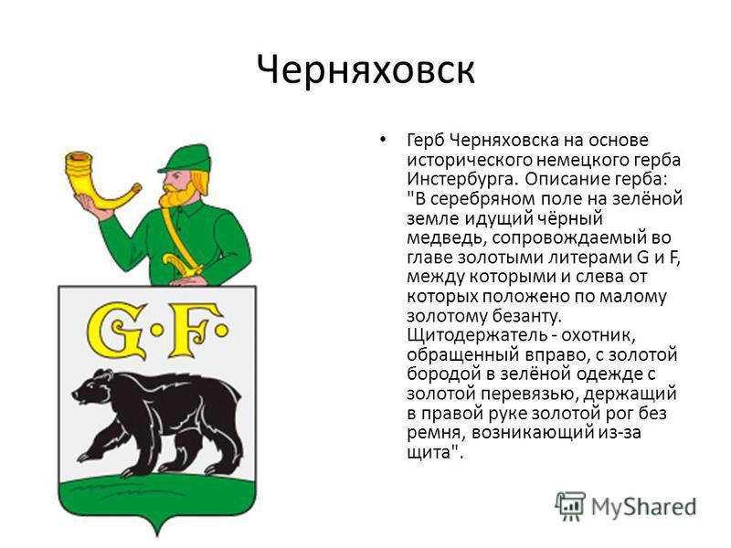 Черняховск Герб Черняховска на основе исторического немецкого герба Инстербурга. Описание герба: