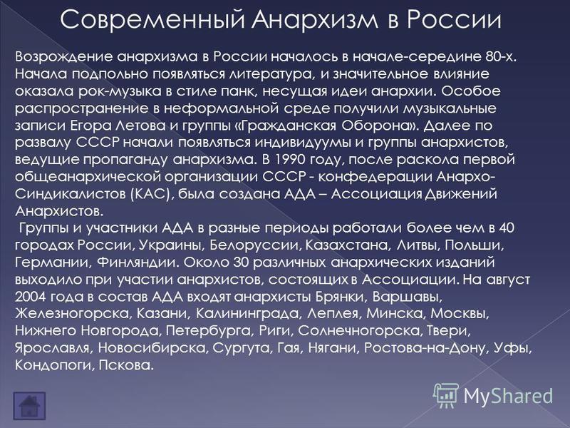 Возрождение анархизма в России началось в начале-середине 80-х. Начала подпольно появляться литература, и значительное влияние оказала рок-музыка в стиле панк, несущая идеи анархии. Особое распространение в неформальной среде получили музыкальные зап