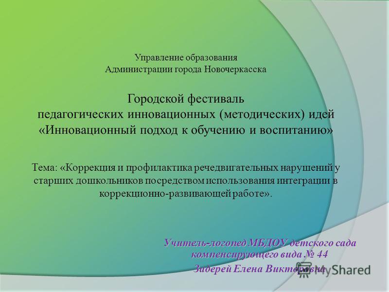Учитель-логопед МБДОУ детского сада компенсирующего вида 44 Задерей Елена Викторовна