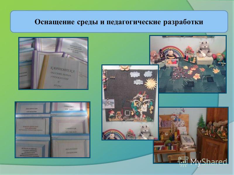 Оснащение среды и педагогические разработки