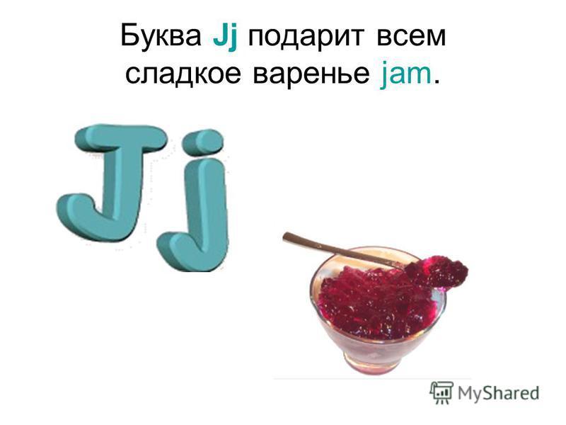 Буква Jj подарит всем сладкое варенье jam.