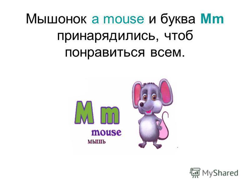 Мышонок a mouse и буква Mm принарядились, чтоб понравиться всем.