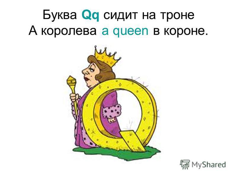 Буква Qq сидит на троне А королева a queen в короне.