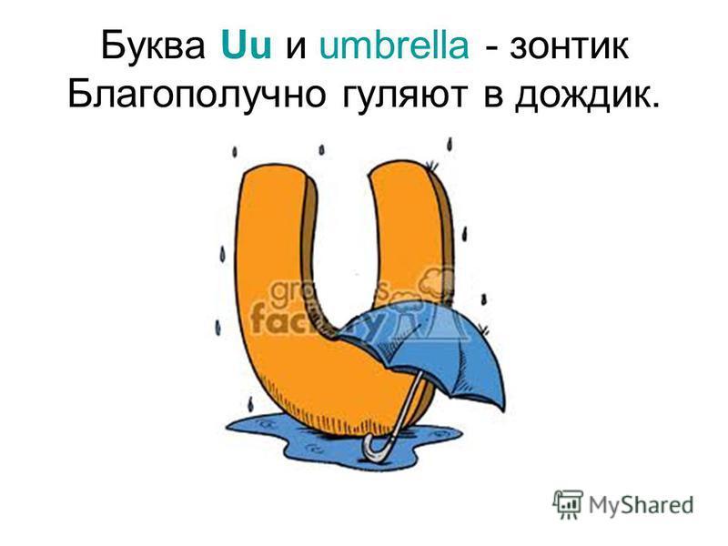 Буква Uu и umbrella - зонтик Благополучно гуляют в дождик.