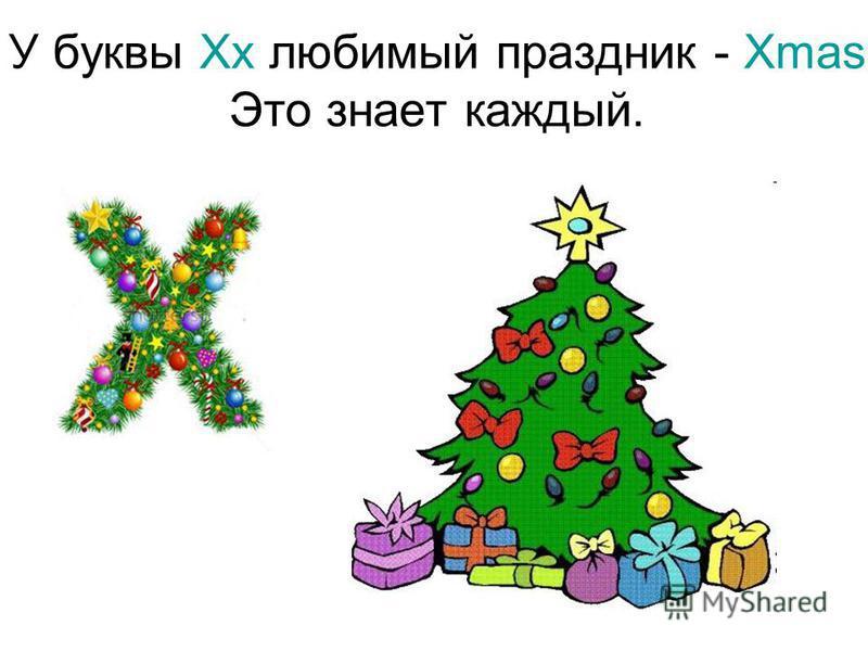 У буквы Xx любимый праздник - Xmas Это знает каждый.