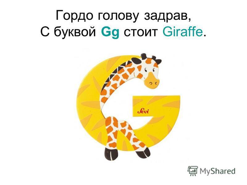 Гордо голову задрав, С буквой Gg стоит Giraffe.