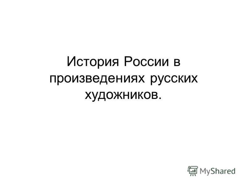 История России в произведениях русских художников.