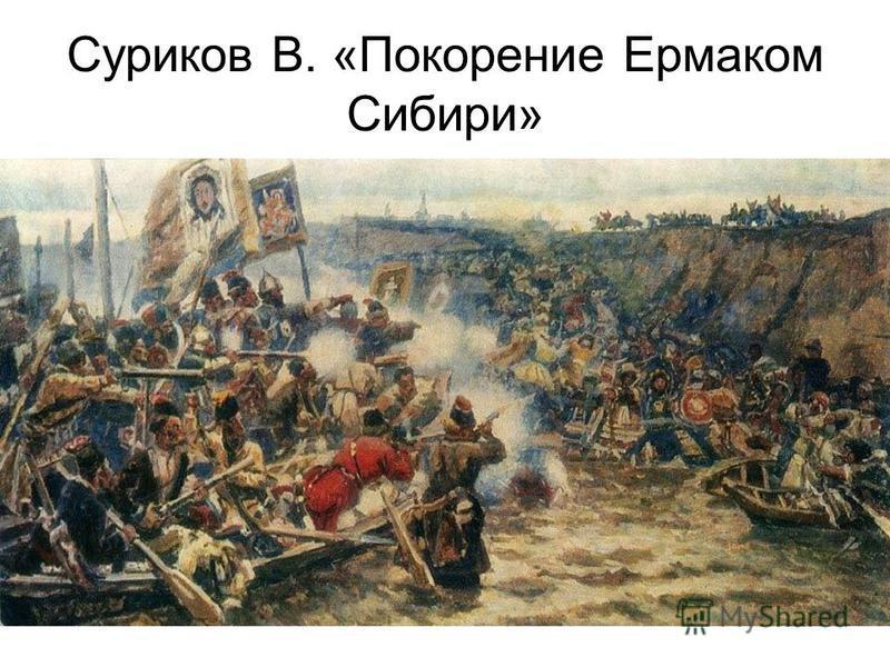 Суриков В. «Покорение Ермаком Сибири»