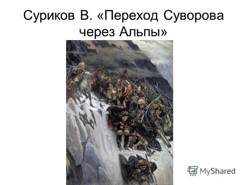 Суриков В. «Переход Суворова через Альпы»