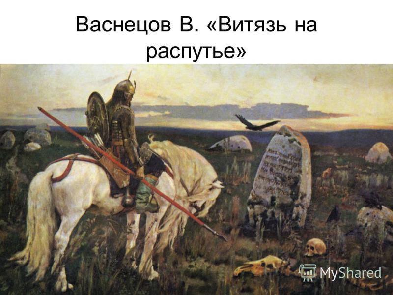 Васнецов В. «Витязь на распутье»