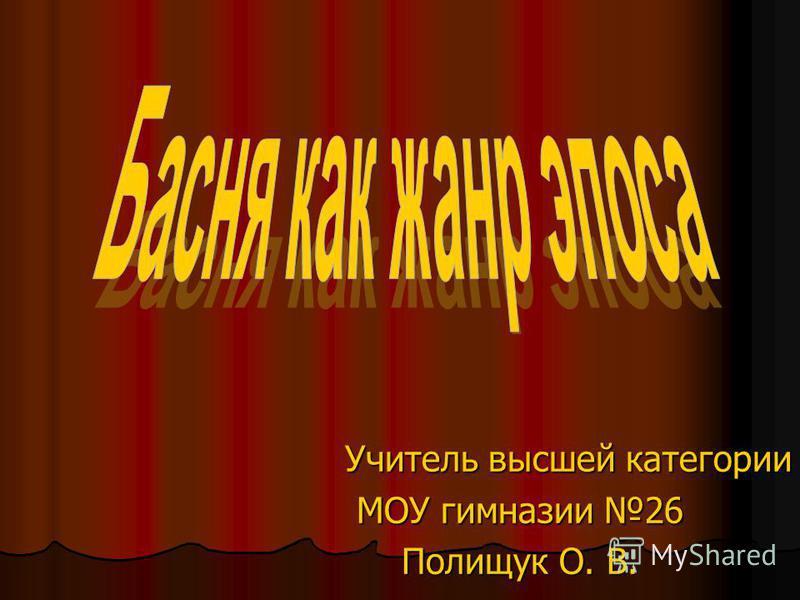Учитель высшей категории МОУ гимназии 26 Полищук О. В.