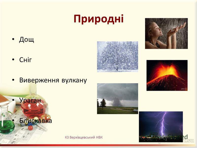 Природні Дощ Сніг Виверження вулкану Ураган Блискавка КЗ Верхівцевський НВК