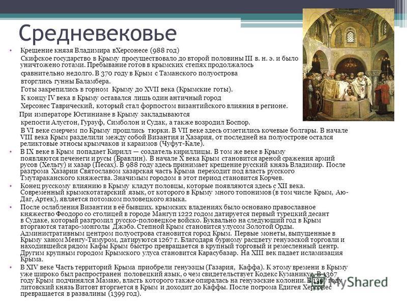 Средневековье Крещение князя Владимира в Херсонесе (988 год) Скифское государство в Крыму просуществовало до второй половины III в. н. э. и было уничтожено готами. Пребывание готов в крымских степях продолжалось сравнительно недолго. В 370 году в Кры