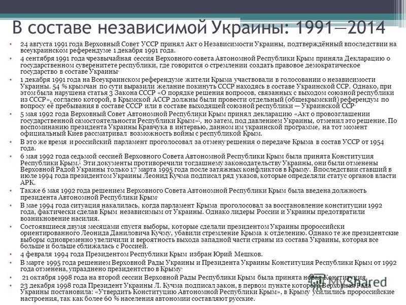В составе независимой Украины: 19912014 24 августа 1991 года Верховный Совет УССР принял Акт о Независимости Украины, подтверждённый впоследствии на всеукраинском референдуме 1 декабря 1991 года. 4 сентября 1991 года чрезвычайная сессия Верховного со