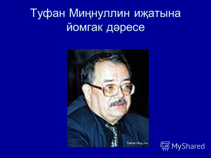 Туфан Миңнуллин иҗатына йомгак дәресе