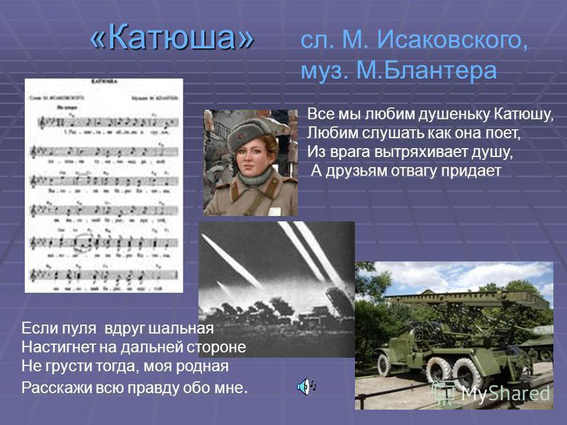 «На солнечной поляночке» слова А. Фатьянова музыка В. Соловьёго – Седого