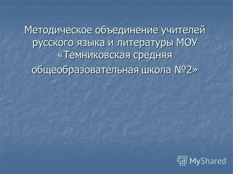 Методическое объединение учителей русского языка и литературы МОУ «Темниковская средняя общеобразовательная школа 2»