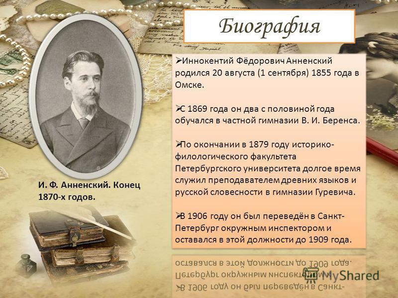 Биография И. Ф. Анненский. Конец 1870-х годов.