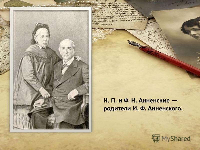 Н. П. и Ф. Н. Анненские родители И. Ф. Анненского.