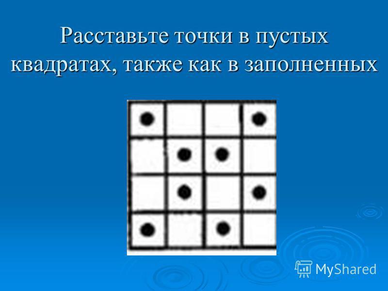 Расставьте точки в пустых квадратах, также как в заполненных