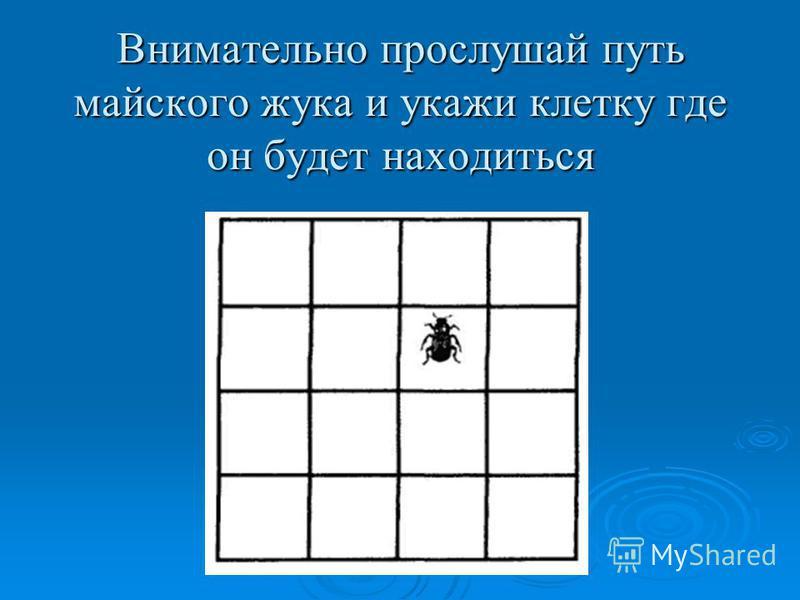 Внимательно прослушай путь майского жука и укажи клетку где он будет находиться