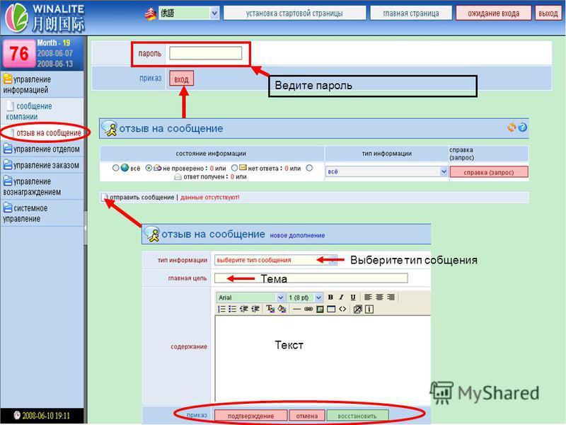 Ведите пароль Выберите тип сообщения Тема Текст