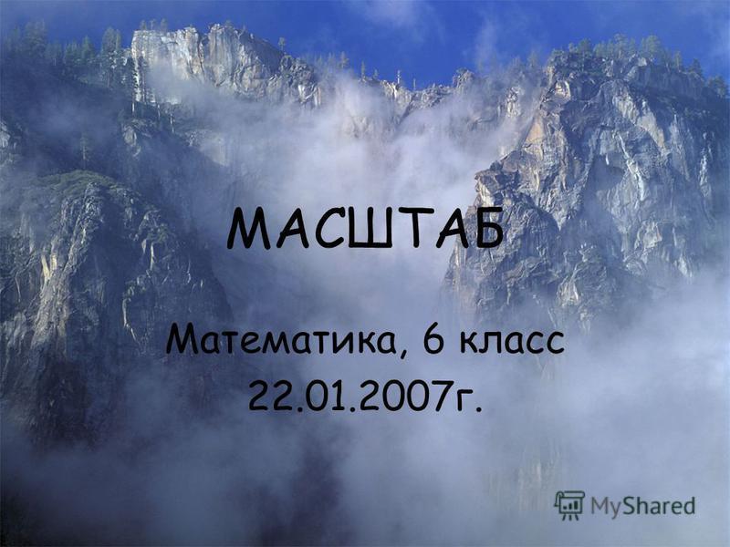 МАСШТАБ Математика, 6 класс 22.01.2007 г.