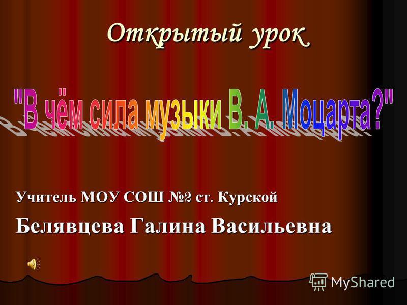 Открытый урок Учитель МОУ СОШ 2 ст. Курской Белявцева Галина Васильевна