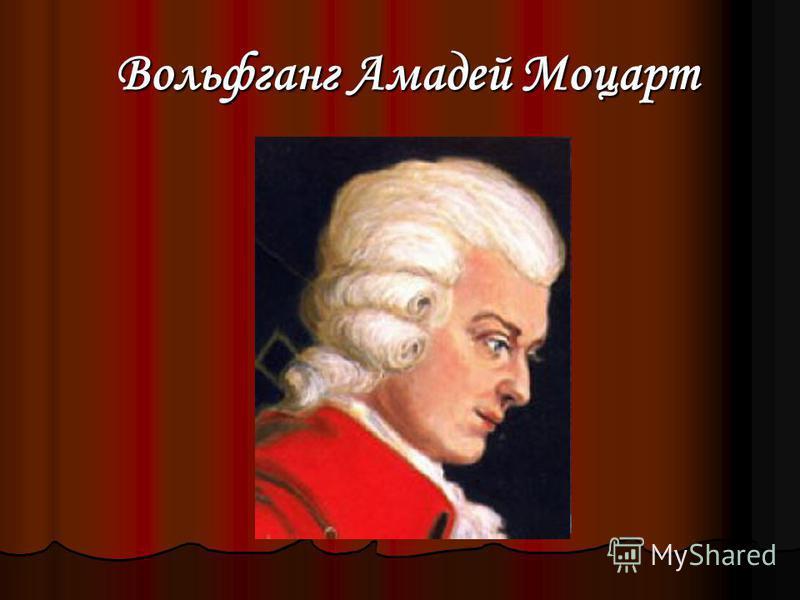 Вольфганг Амадей Моцарт Вольфганг Амадей Моцарт