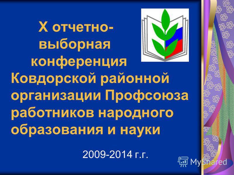 X отчетно- выборная конференция Ковдорской районной организации Профсоюза работников народного образования и науки 2009-2014 г.г.