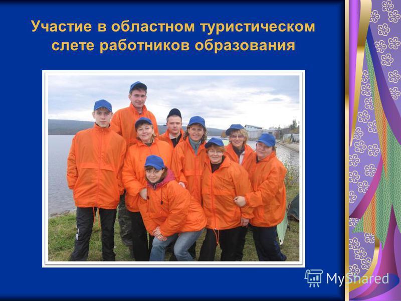Участие в областном туристическом слете работников образования