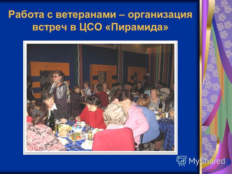 Работа с ветеранами – организация встреч в ЦСО «Пирамида»