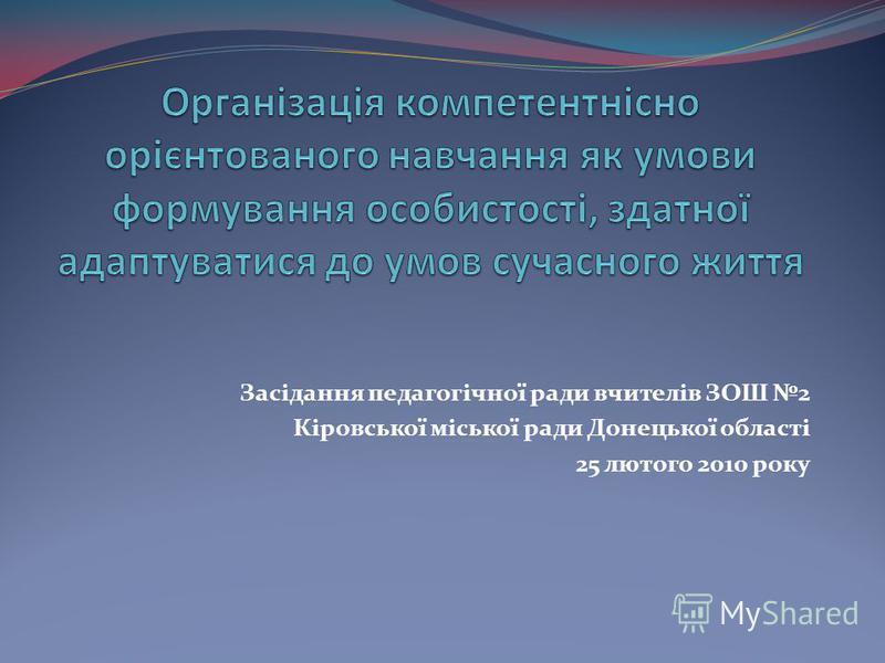 Засідання педагогічної ради вчителів ЗОШ 2 Кіровської міської ради Донецької області 25 лютого 2010 року