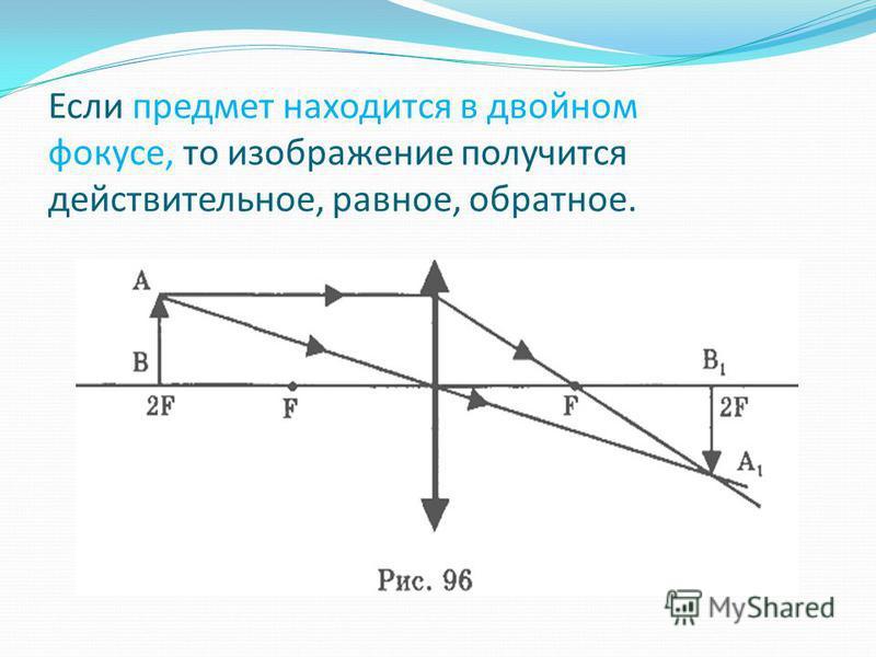 Если предмет находится за двойным фокусом, то изображение получится действительное, уменьшенное, обратное.