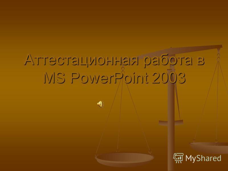 Аттестационная работа в MS PowerPoint 2003
