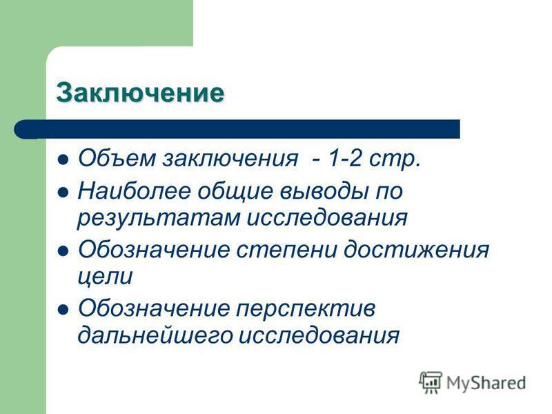 Заключение Объем заключения - 1-2 стр. Наиболее общие выводы по результатам исследования Обозначение степени достижения цели Обозначение перспектив дальнейшего исследования