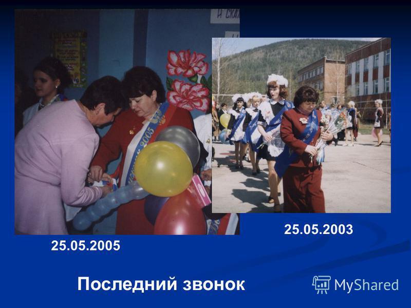 Последний звонок 25.05.2005 25.05.2003